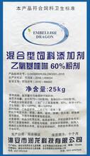 中國優質飼料添加劑乙氧基喹啉粉劑供應廠家圖片