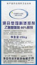 中国优质饲料添加剂乙氧基喹啉粉剂供应厂家图片
