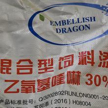淮安市润龙科技竞博国际乙氧基喹啉粉剂30%图片