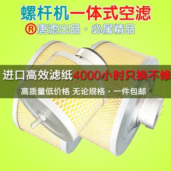 螺杆空压机保养配件芯空气滤芯45kw空滤