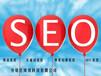 seo优化关键词排名,网站seo优化技术外包服务
