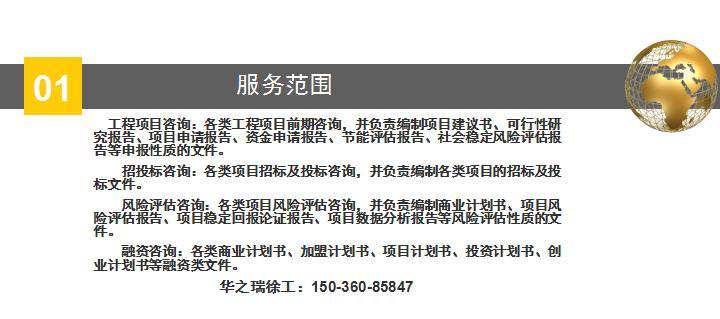 金沙縣會寫項目申請-寫公司