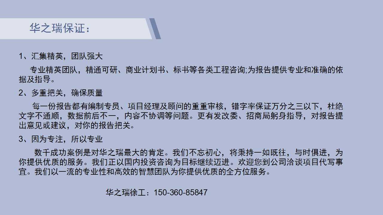缙云县做节能评估-编写节能-专业能评制作公司