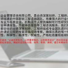垣曲县分析当地建设改项目可行的可行性报告图片