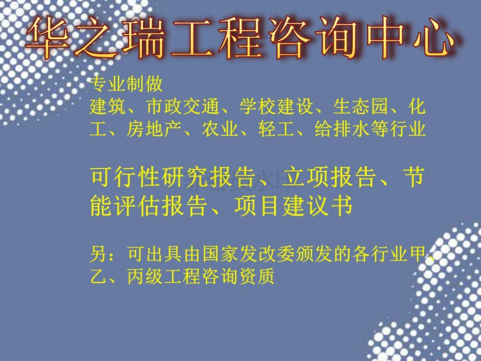 顺平县编写节能-做能耗-专项能耗审批