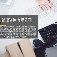 大冶市专门写可行性报告-可行性报告包通过图片