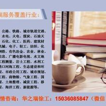 阳城县写节能评估报告审批的诚信单位图片