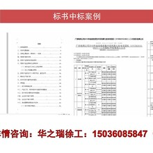 陵川县代写节能报告公司做能评案例图片