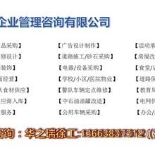 淮北市写节能评估报告审批的诚信单位图片