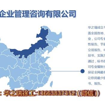冀州市当地项目立项的-做立项报告递交申请