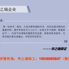 邯郸市做投标书代做投标书编写公司图片