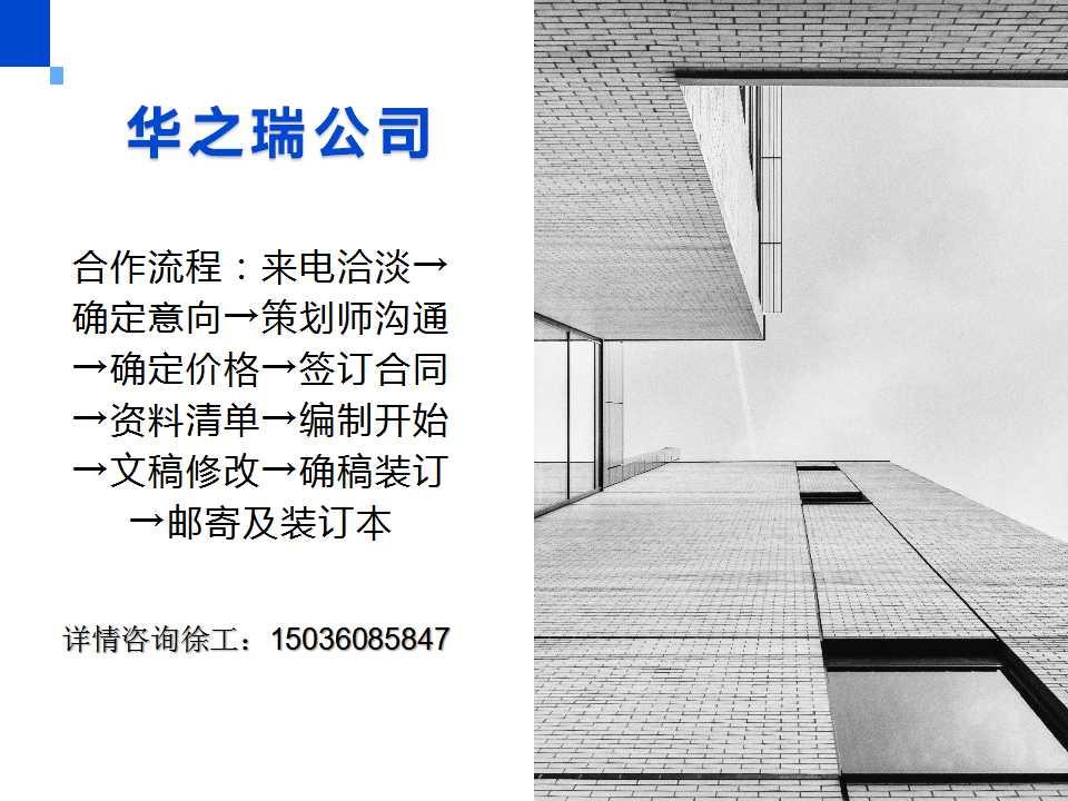 井研县-井研县写可行性报告-写可行立项备案报告