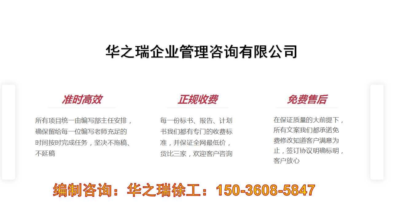 左权县-左权县可以写项目建议书-报告公司专业写项目分析报告