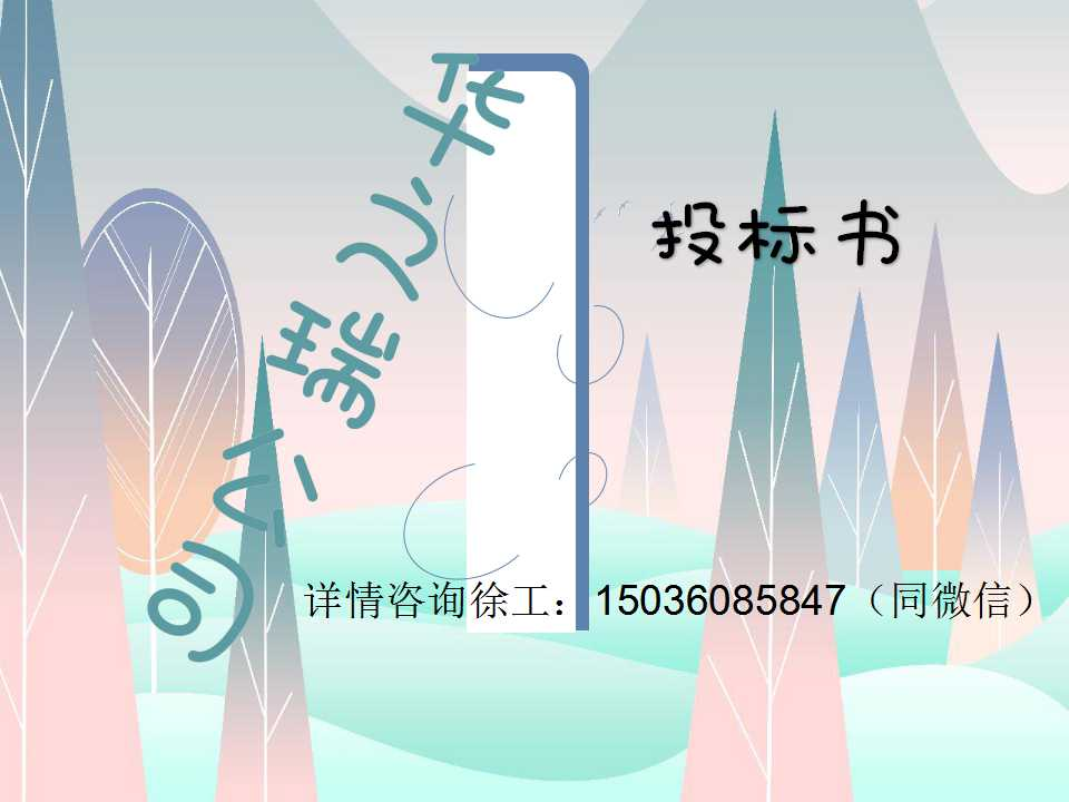 黄梅县-黄梅县可以做标书公司-专业做标书好的