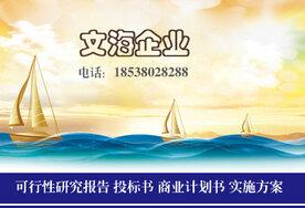 郑州文海企业管理咨询有限公司