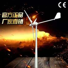 杨浦景观渔船用风力发电机/50转图片