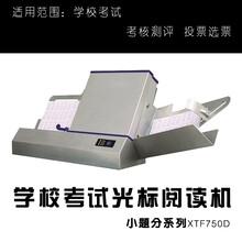 光標閱讀機廠-小題分閱卷機對高校的用處?圖片