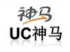 濟南UC瀏覽器神馬搜索推廣,UC神馬開戶,濟南網絡推廣