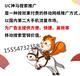 濟寧、菏澤、泰安地區UC瀏覽器神馬搜索引擎推廣開戶服務