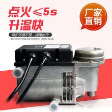 越野车轿车专用汽车加热器汽车小锅炉车载预热器可配遥控器