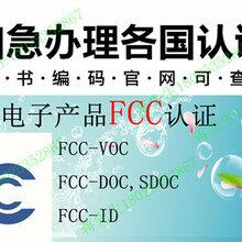 閃光電子玩具FCC認證、電子寵物FCC認證、玩具車FCC認證