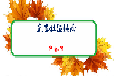 2020年吉林四平中學語文教師一級教師評審學術論文發表《青年文學家》征稿知網收錄