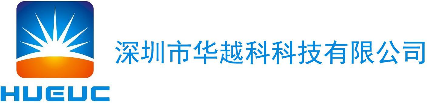 深圳市华越科科技有限公司
