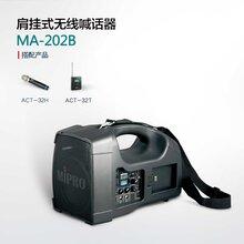 咪宝无线扩音器MA-202郑州经销商