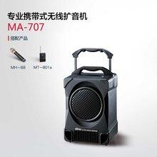 咪宝MA-707无线扩音器郑州总代理