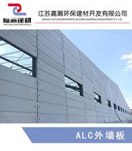 厂家直销alc防火板,安徽alc板厂家图片