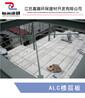 loft楼板,loft阁楼板,楼板,loft夹层板,alc楼板