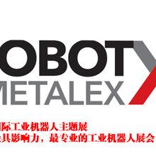 泰国国际工业机器人展官方指定中国区唯一代理