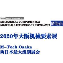 2020年大坂机械要素展M-TechOsaka2020机加工、锻铸件等工业零部件