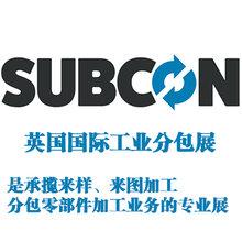 2019年英国国际工业分包展览会SUBCON