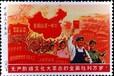 在哪里評估全國山河一片紅郵票是專業的