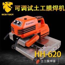土工膜焊机的用途