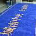 四川厂家工装商业定制手工logo地毯、酒店写字楼门厅地毯、电梯地毯、展览地毯