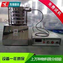 200-400型检验筛冶金化工检验筛实验室小型试验筛