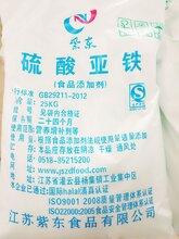 食品添加剂硫酸亚铁标准GB29211-2012