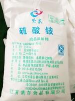 食品添加剂硫酸铵厂家,食品添加剂硫酸铵,硫酸铵食品添加剂,硫酸铵食品添加剂厂家图片