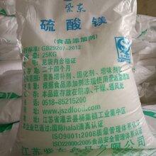 食品添加剂硫酸镁