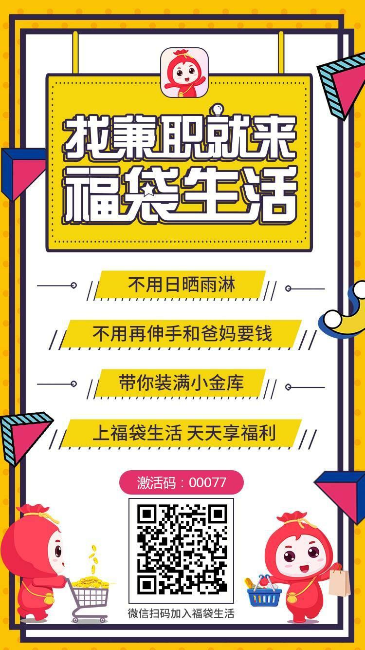 福袋生活app有邀请码怎么注册,福袋生活邀请码萌