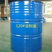 小包装溶剂油白电油现货120号150号200号山东溶剂油工业庚烷厂家价格晶昊图片