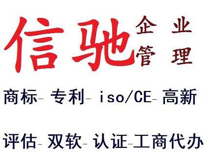 济南信驰企业管理咨询有限公司