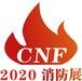 2020消防展會國際消防展覽會