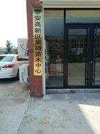泰安高新區果碩苗木中心