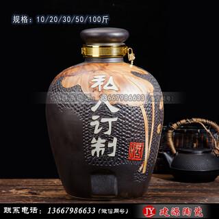 3斤私藏封坛白酒瓶批发、五斤酿酒酒坛图片、订做景德镇陶瓷酒瓶厂家图片6