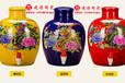 陶瓷酒壇批發10斤20斤、紅黃藍花鳥儲酒罐圖片、泡酒罐裝酒酒具定制廠家