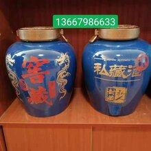 景德镇老黄酒坛子批发、30斤50斤100斤陶瓷储酒缸厂家报价