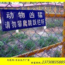 動物養殖鐵絲網多少錢一米動物園勾花護欄網養鳥防護網圖片